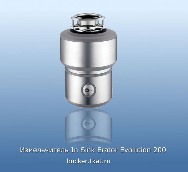 IN SINK ERATOR EVOLUTION 200